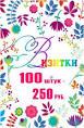 Заказать красивые, уникальные визитки в Санкт-Петербурге