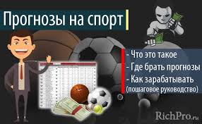 Профессиональные спортивные прогнозы на футбол заработать грн в интернете