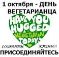 1 октября - день вегетарианцев