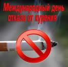 Всемирный день отказа от табака