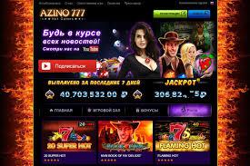 azino777 демо