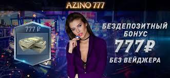азино 777 вейджер 177