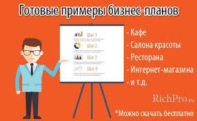 План презентации интернет бизнеса идеи реальных бизнес услуг