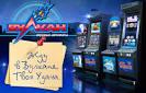 Игровые автоматы Вулкан - ваш новый способ заработка!
