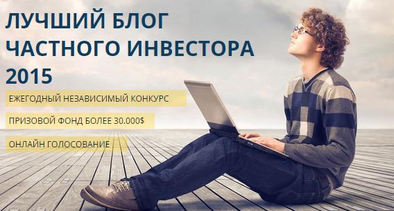"""Начался финальный этап конкурса """" Лучший блог частного инвестора 2015 """""""