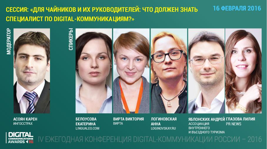 АКМР готова к IV конференции и представляет программу « Digital-коммуникации России √ 2016»