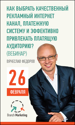 Серия вебинаров по реализации и интернет - маркетингу от Branch Marketing