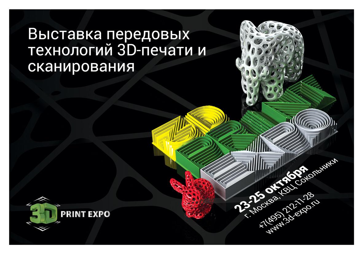 3D Print Expo: чем удивит вторая экспозиция передовых 3D-технологий