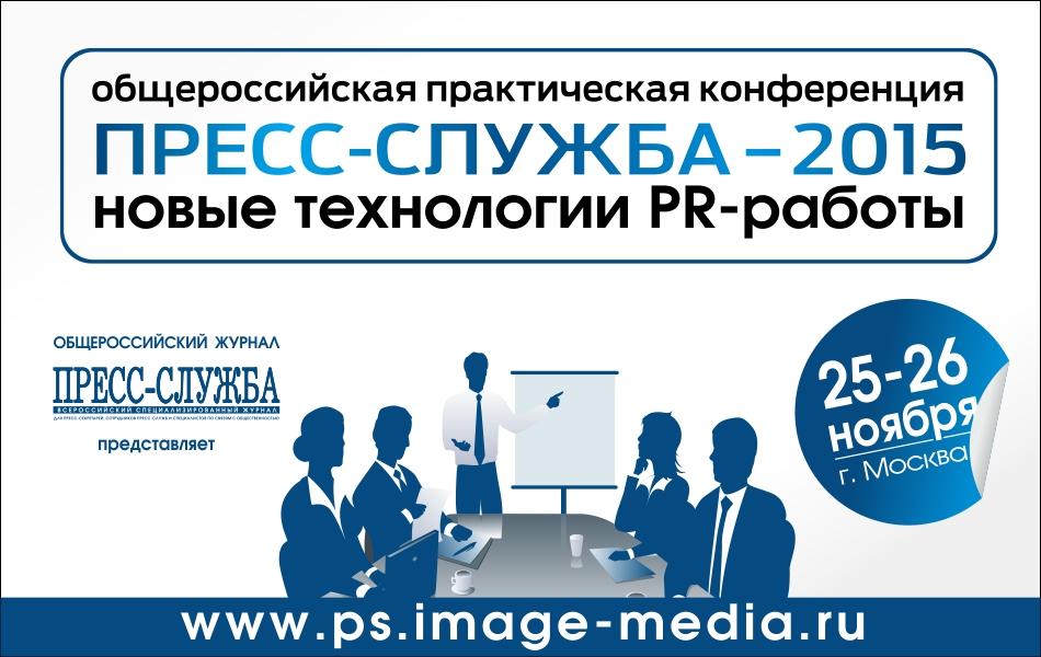 Продолжается регистрация на Общероссийскую практическую конференцию « ПРЕСС-СЛУЖБА-2015: свежие технологии PR-работы»