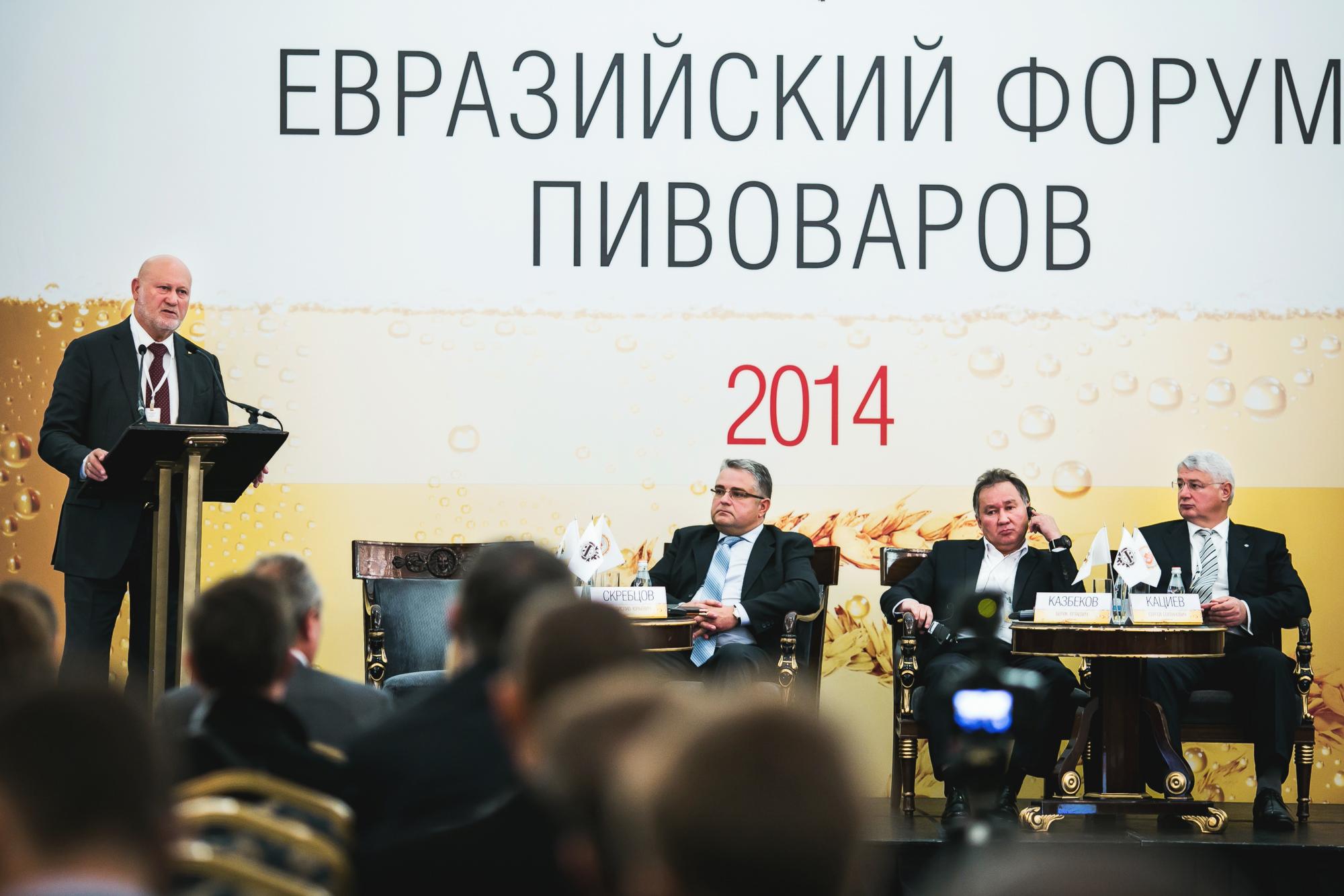 В столице России прошел Евразийский форум пивоваров 2014