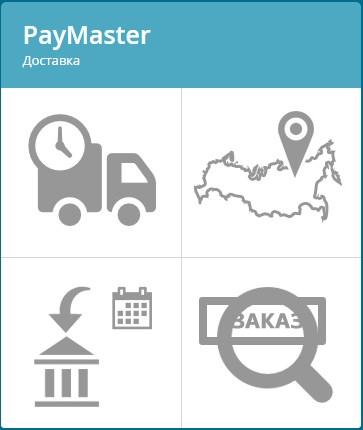 PayMaster начинает прием платежей по модели Cash on delivery
