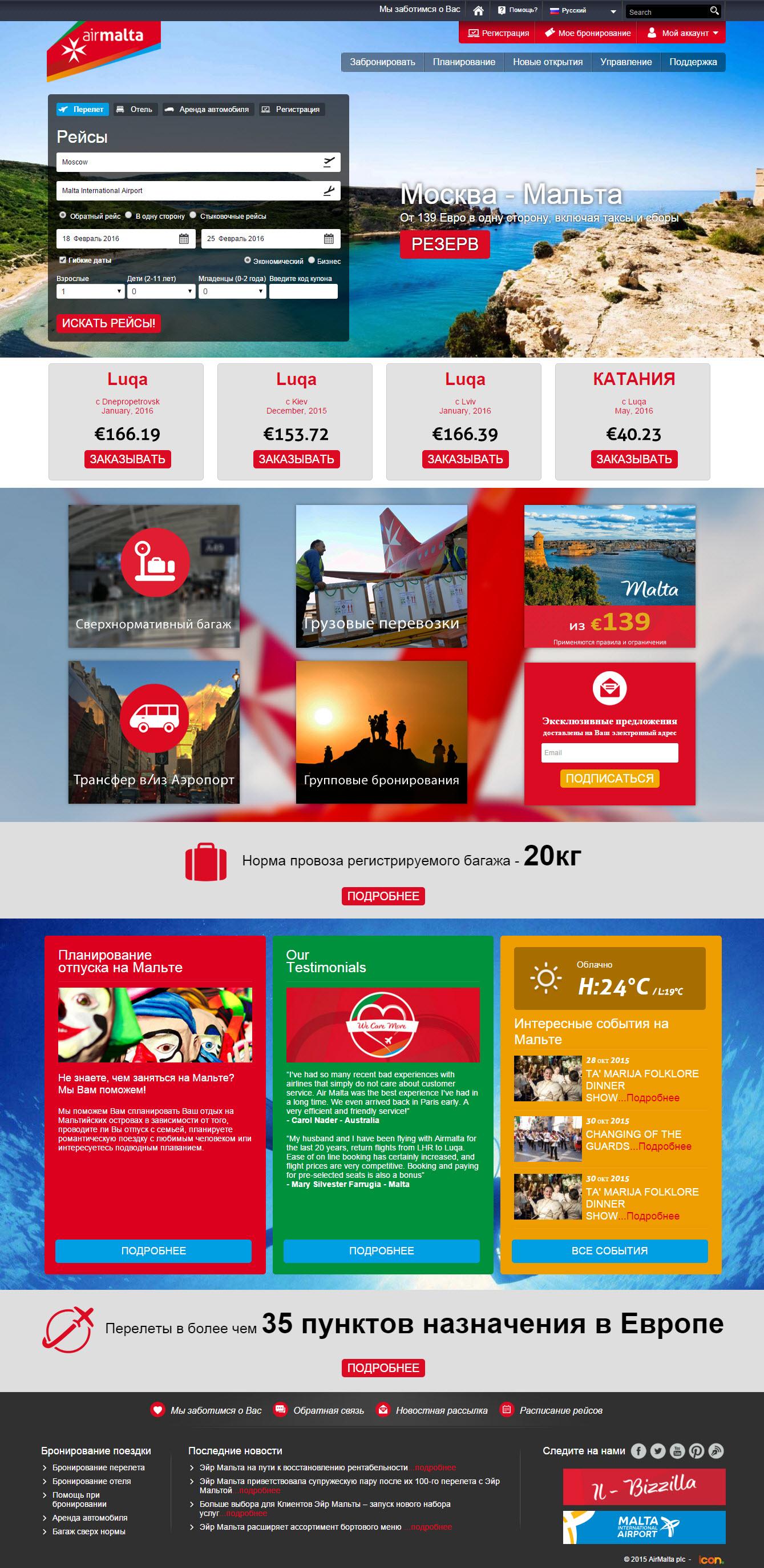 Air Malta запустила обновленный веб сайт