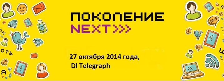 В октябре пройдет конференция « Generation NEXT. Дети ? 2014»