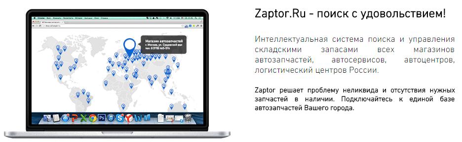 Стартап Zaptor запускает уникальную поисковую систему автомобильных запасных частей в наличии
