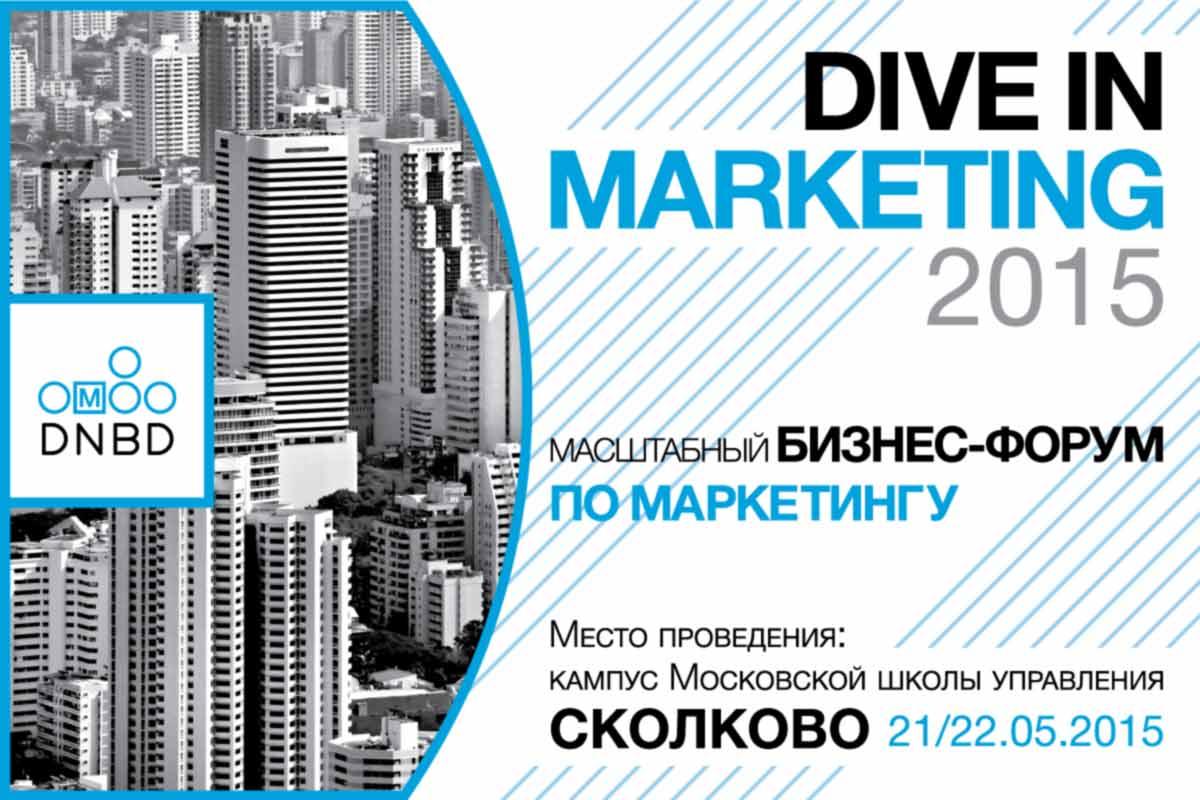 DIVE IN MARKETING 2015 пройдет в столице России