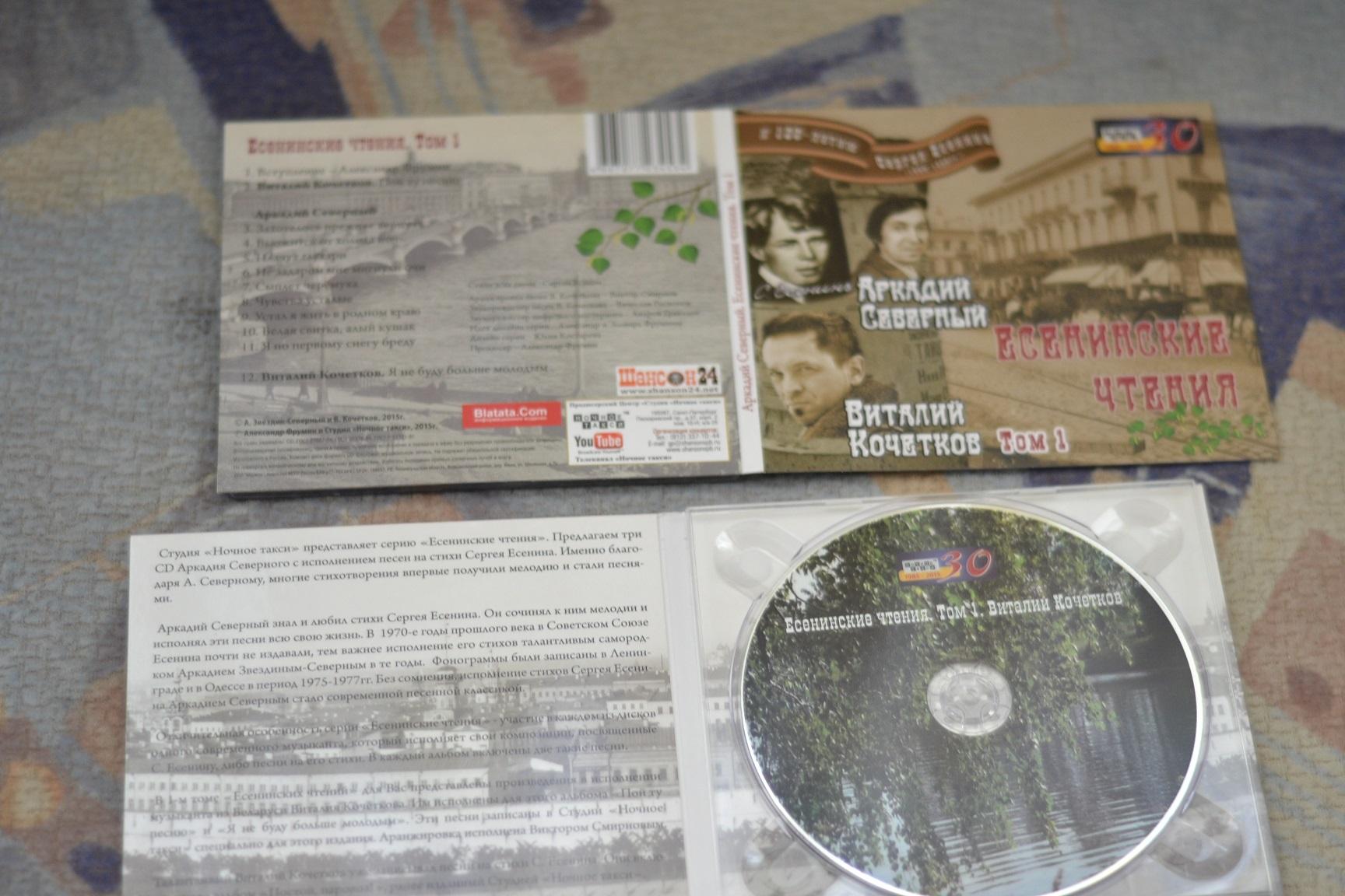 """Аркадий Северный и Виталий Кочетков - """" Есенинские чтения. Том 1 """""""