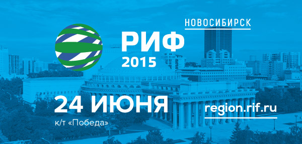 РИФ. Новосибирск пройдет 24 июня