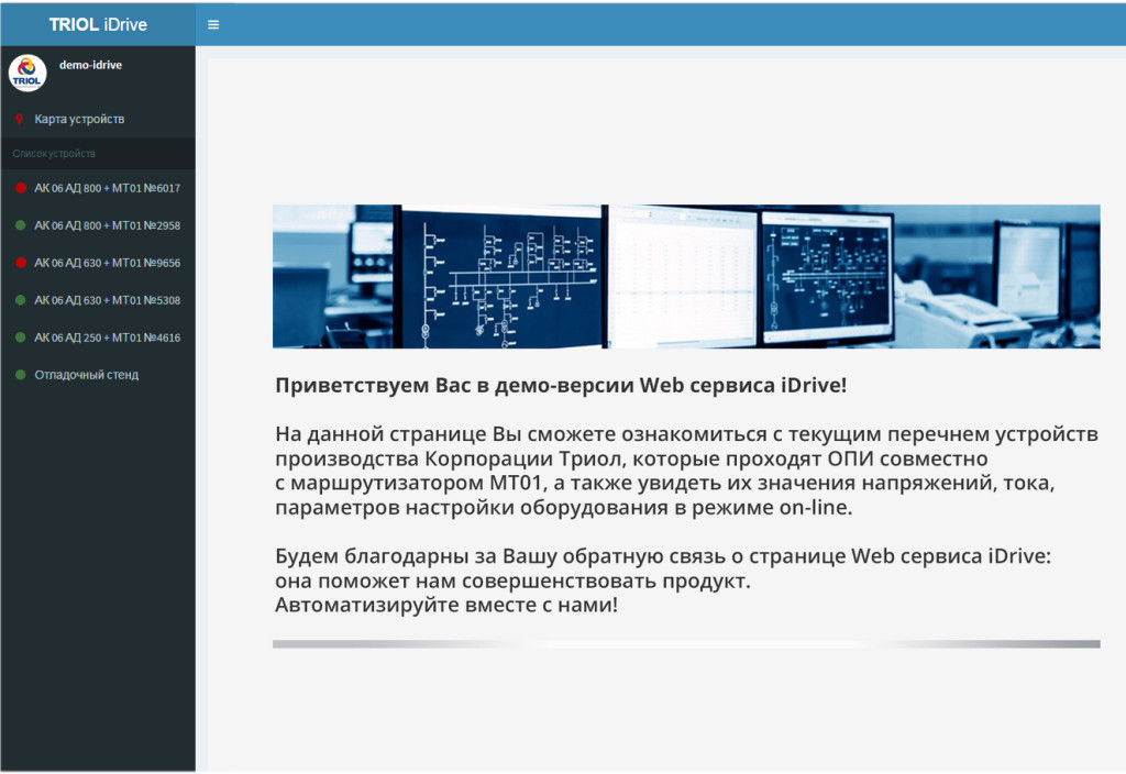 Демо-версия Triol iDrive уже на интернет представительстве!