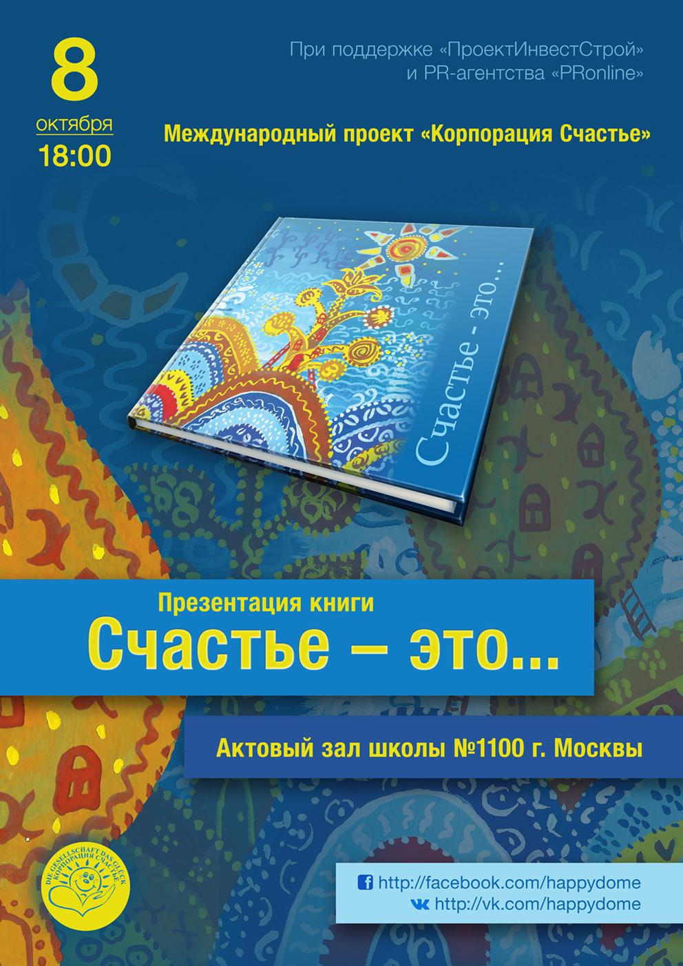 Представление книги о счастье состоится в РФ 8 октября