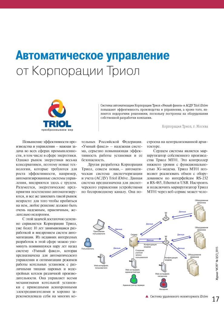 Корпорация Триол пишет статьи для отраслевых журналов!