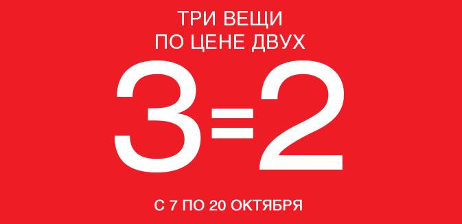 В O?STIN АКЦИЯ « 3 ВЕЩИ ПО ЦЕНЕ ДВУХ»