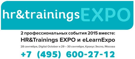 Все прогрессивные менеджеры встречаются на HR&Trainings EXPO 2015. А вы?