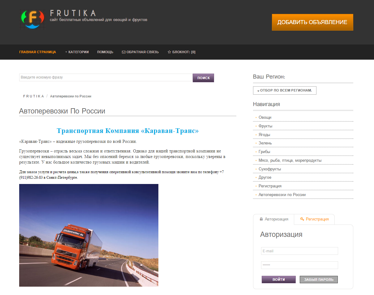 Ответ российских фермеров санкциям и антисанкциям: в Рунете запущена первая плодоовощная доска объявлений.