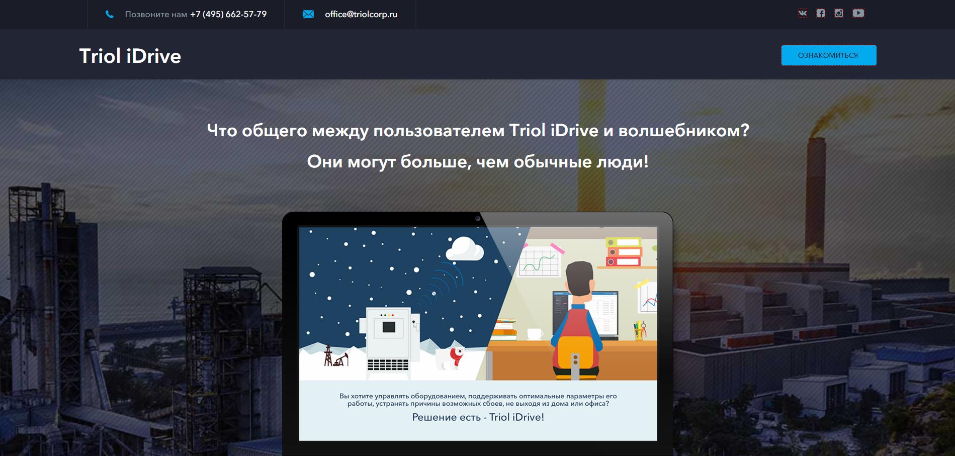 Triol iDrive ≈ волшебство или реальность?