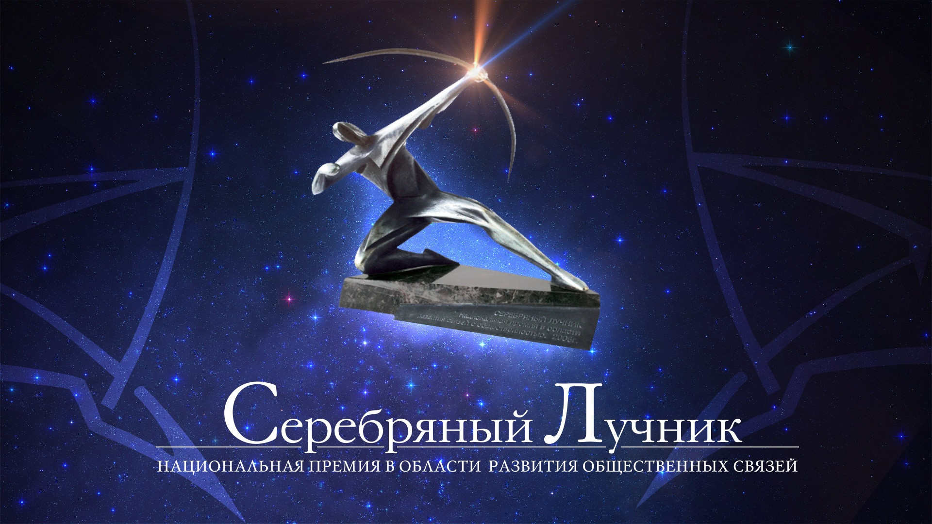 """"""" Серебряный Лучник """" готовится назвать мастера"""