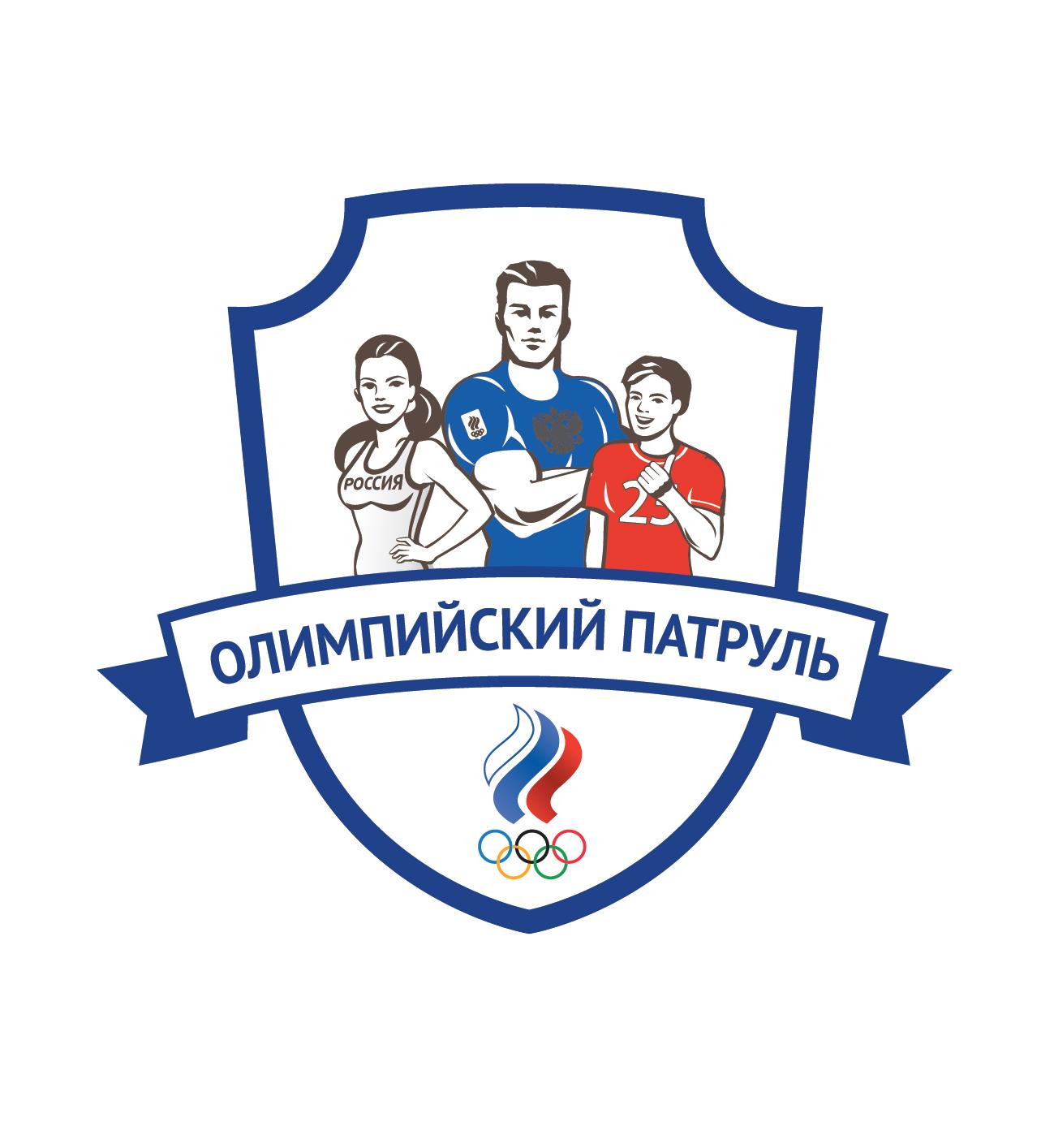 Олимпийский комитет России отправляет « Олимпийский ПАТРУЛЬ» в федеральный детский центр « СМЕНА»