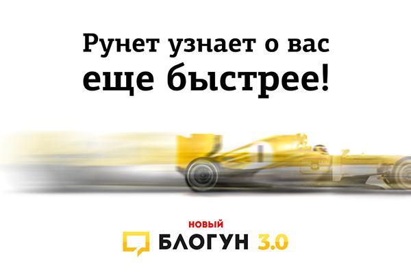 « Блогун 3. 0»:  реклама в блогосфере теперь еще эффективнее