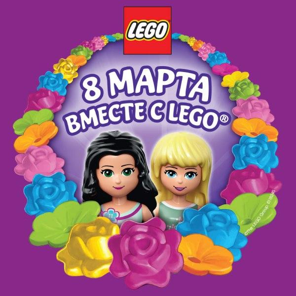 Праздник 8 МАРТА совместно С LEGO-
