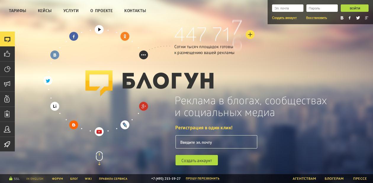 """10 ярчайших нововведений в """" Блогун 3. 0 """""""