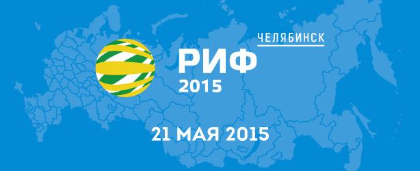 В Челябинске в мае пройдет РИФ. Регион