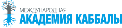 Общепризнанный мудрец XXI века, каббалист Михаэль Лайтман, расскажет как ускорить духовный рост на открытых вебинарах