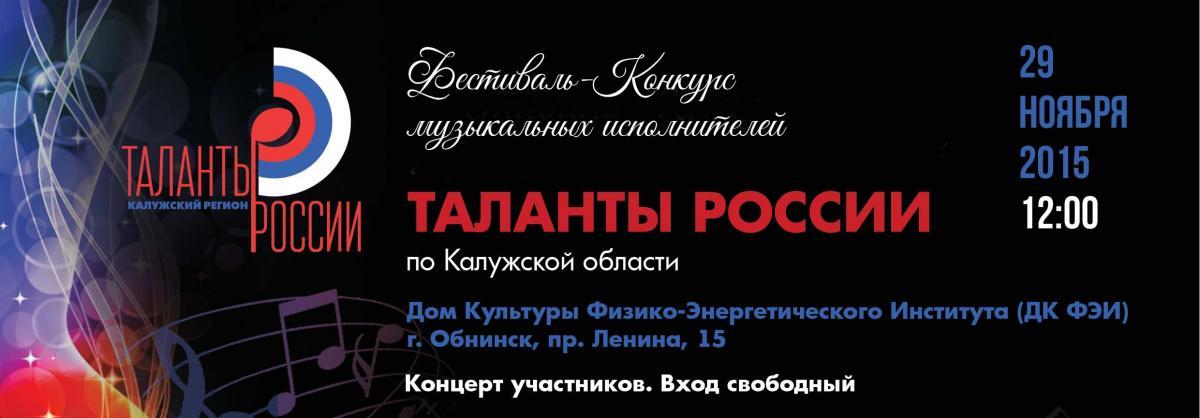 « Таланты России» - новый горизонт поддержки молодых дарований