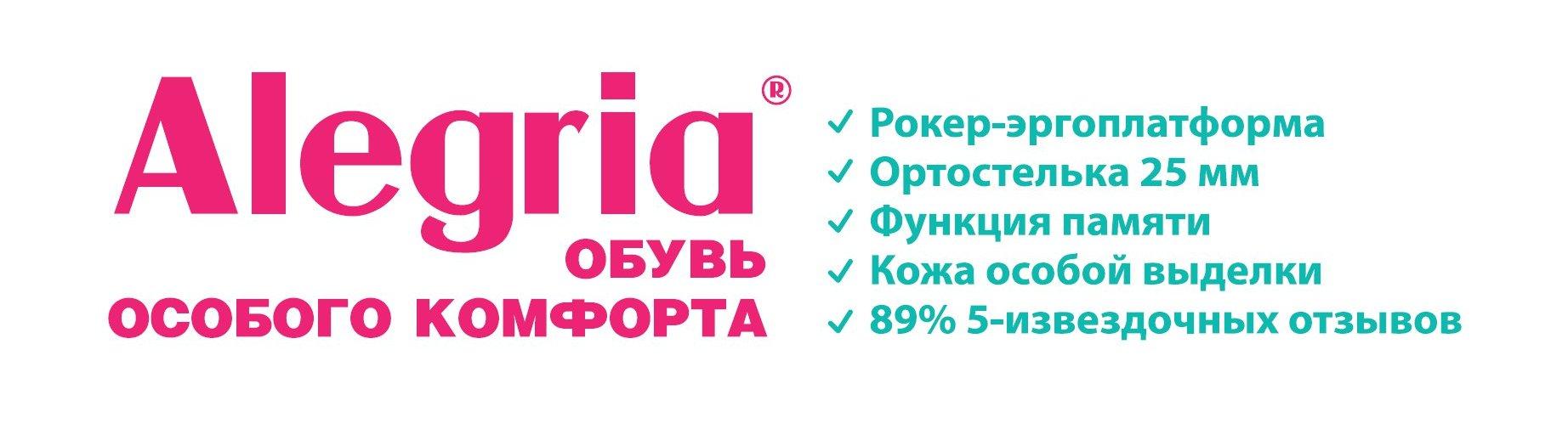 На рынке России возникла обувь особого комфорта Alegria