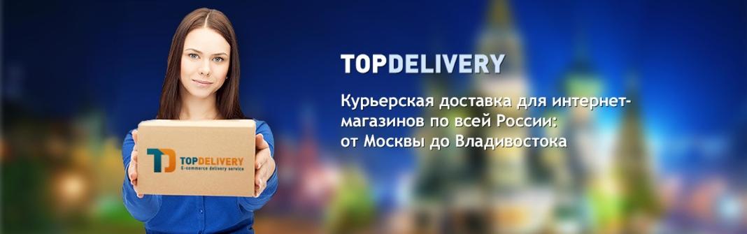 Topdelivery заявляет об акции: теперь цены на курьерскую доставку по России снижены
