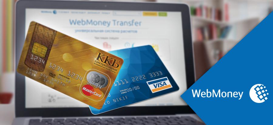 WebMoney упрощает идентификацию для владельцев электронных кошельков
