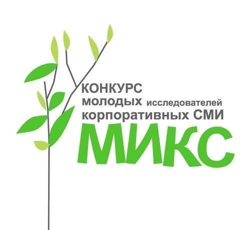 Открыт прием студенческих исследовательских работ по корпоративным медиа и корпоративным коммуникациям на состязание « МИКС-2016»