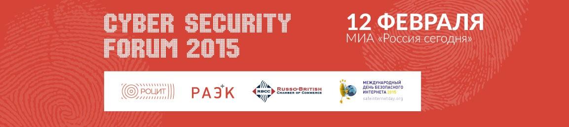 В феврале пройдет Cyber Security Forum