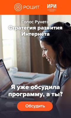 Публичное обсуждение Программы долгосрочного развития российского сегмента сети Интернет