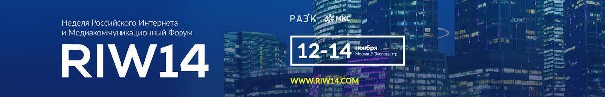 RIW 2014 будет в 3 раза больше!