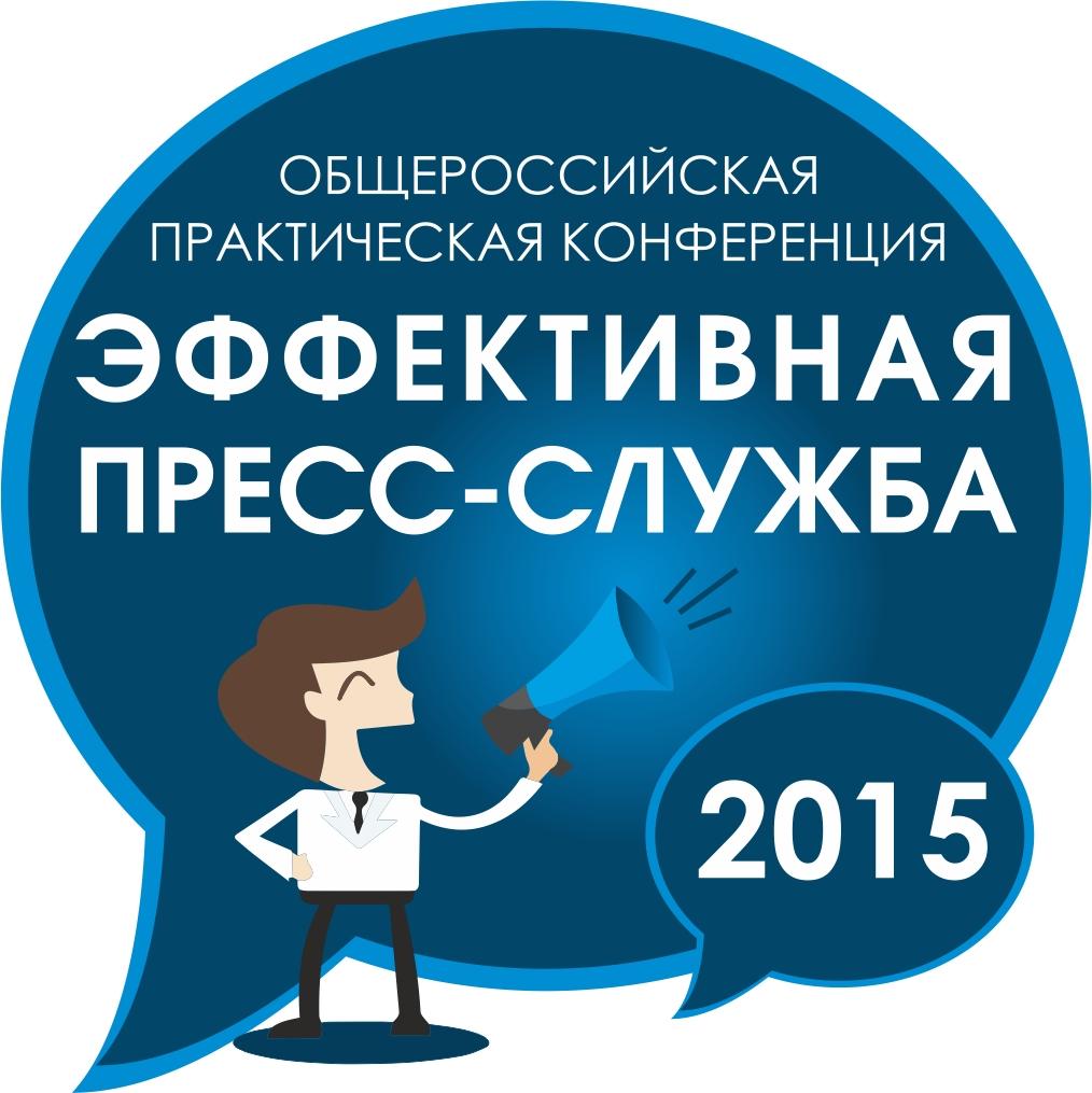 В столице России пройдет конференция « Эффективная пресс-служба-2015»