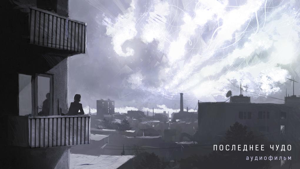 Российские стартаперы расскажут про историю столицы России в формате аудиосериала