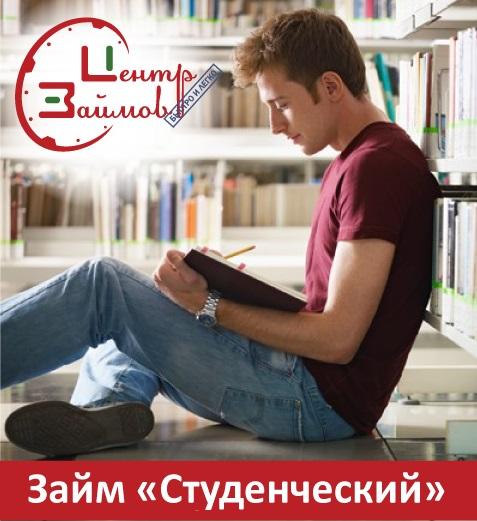 Новый займ « Студенческий» от « Центр Займов»