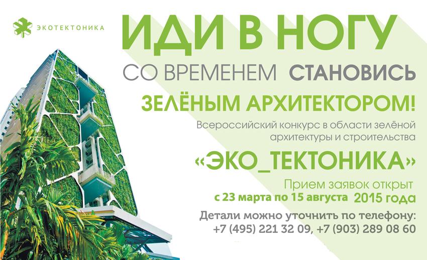 « Зеленых» архитекторов наградят