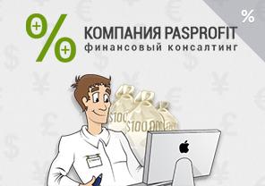 Фирма PasProfit успешно завершает IPO на бирже стартапов ShareInStock