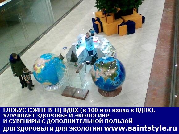 Москвичи и путешественники оздоровляются совсем близко с достопримечательностью: глобусом СЭИнт!
