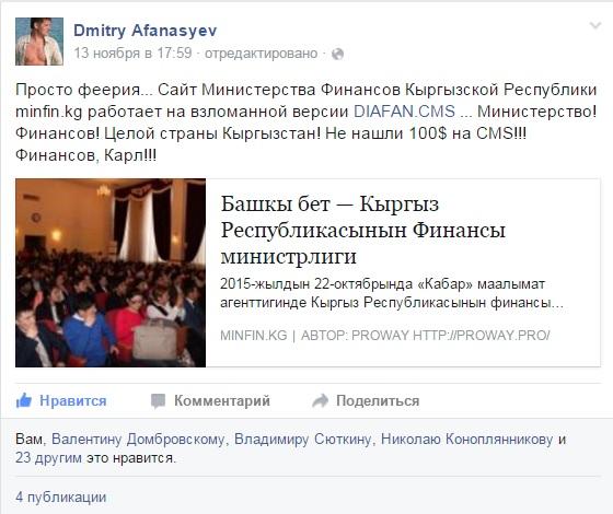 """У Минфина Кыргызстана не нашлось 7000 руб на """" движок для интернет представительства """" Diafan cms?!"""